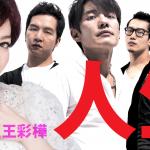 大港開唱最新陣容:「台灣濱崎步」王彩樺搭檔四分衛