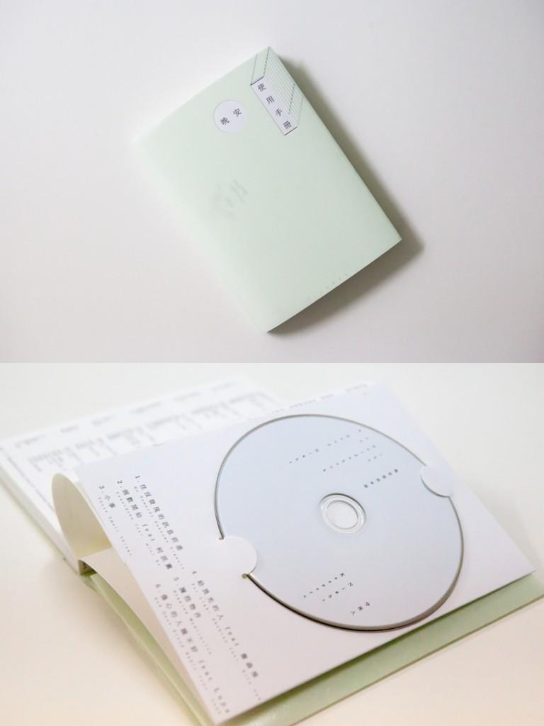 《晚安使用手冊》以夜光油墨呈現裝幀設計,讓作品隨著時間、空間而改變,透出獨一無二的光亮。
