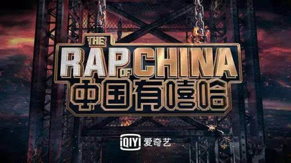 The_Rap_of_China