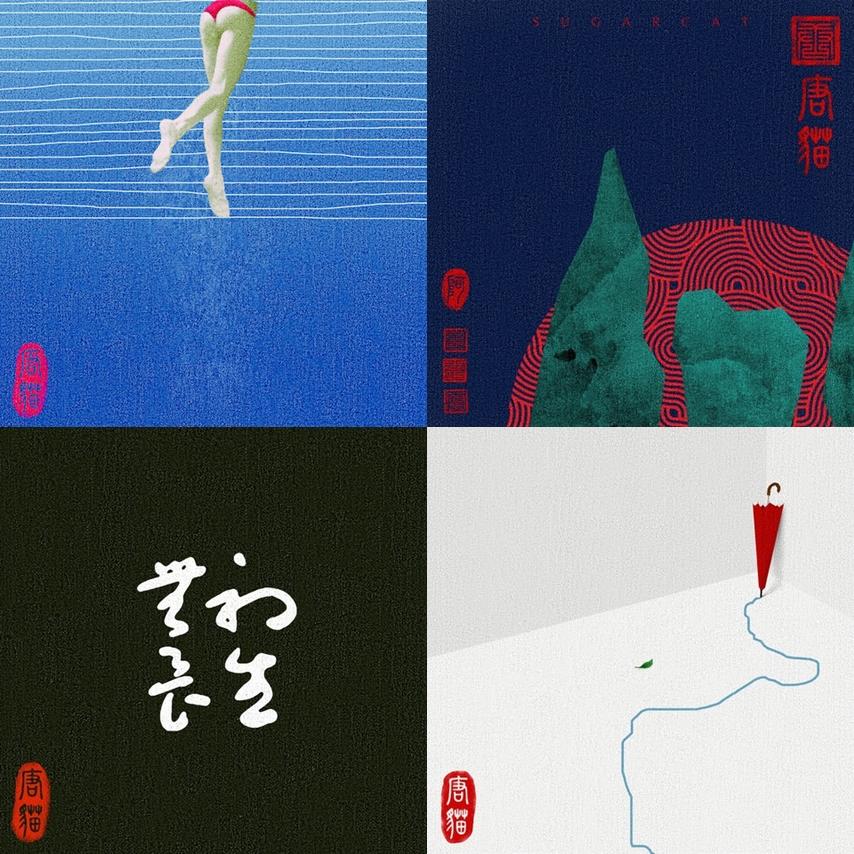 唐貓的每張單曲封面皆以紙質壓紋作為圖底,右上角〈唐貓〉特別挑選國畫中常使用的藍綠色做出山水意象;其他歌曲儘管音樂上不一定非常有東方味,但在視覺上依然希望保有類似的元素。