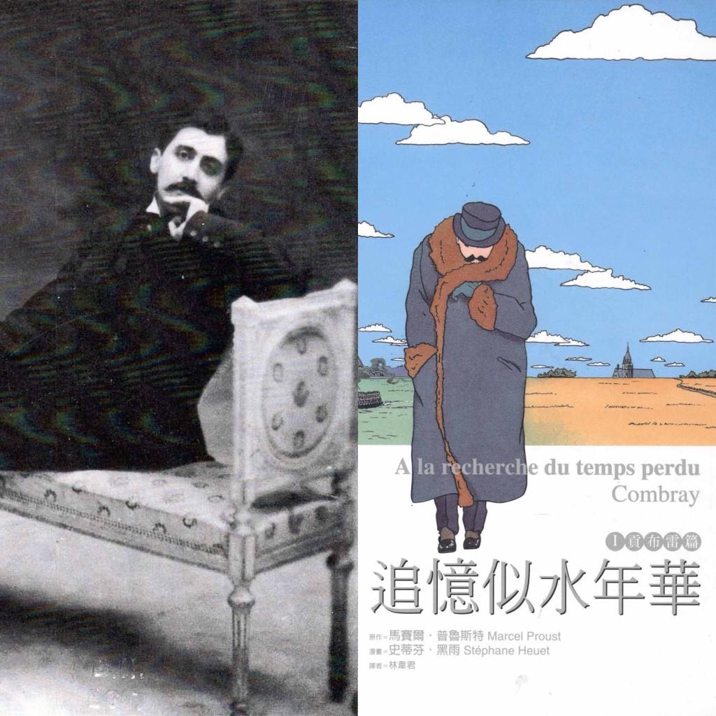 在普魯斯特的啟發下,法國文學創作逐漸邁向「現代」/《追憶似水年華貢布雷篇》,大辣出版。