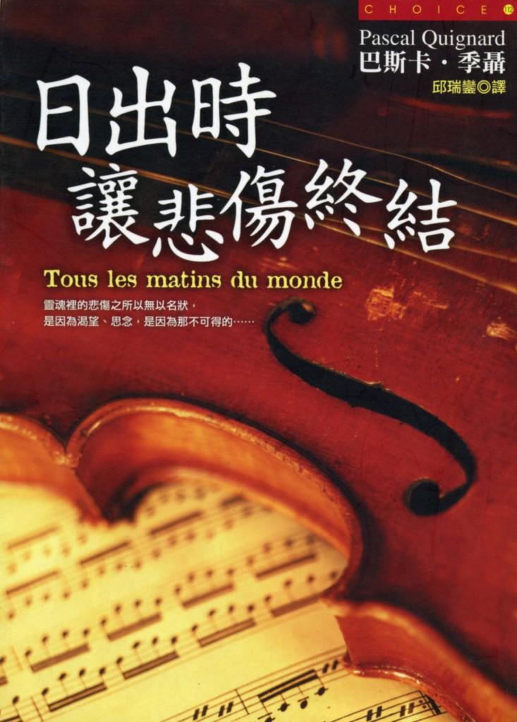 《日出時讓悲哀終結》中文版書封(皇冠出版)。尋找法國文學的音樂元素。