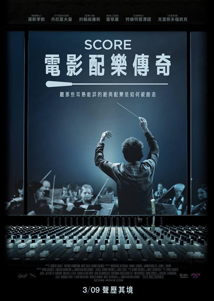 《電影配樂傳奇》已於 3 月 9 日上映,以漢斯季默為首,除了邀集各路配樂大師齊聚暢談配樂奧義,片中也公開了不少影史經典配樂譜寫錄製過程與幕後秘辛。(更多電影與講座資訊請見翻面映畫粉專)