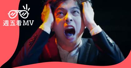 20180329_週五看MV