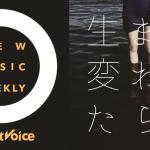 【StreetVoice新歌週報】</br> April vol.1