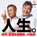 2018大港開唱壓軸殺手鐧 新寶島康樂隊feat.何韻詩