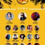 龍虎門音樂節INTRO卡司大公開 18組藝人、50首歌曲、輪番嗨唱4小時