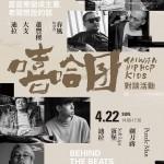 台灣四大嘻哈廠牌總集結 「嘻哈囝特展」於華山正式開幕