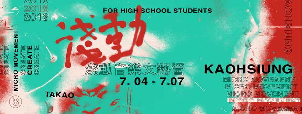 「淺動音樂文藝營」是一個舉辦於高雄,鼓勵高中生開始創作音樂的暑期營隊。自 2010 年初次舉辦至今已經邁入第八屆。