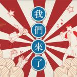 專屬南台灣的音樂祭 你知道幾個?