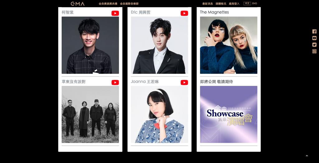 2018 金曲獎網頁驚喜公佈金曲售票演唱會陣容有熱門搶票樂團
