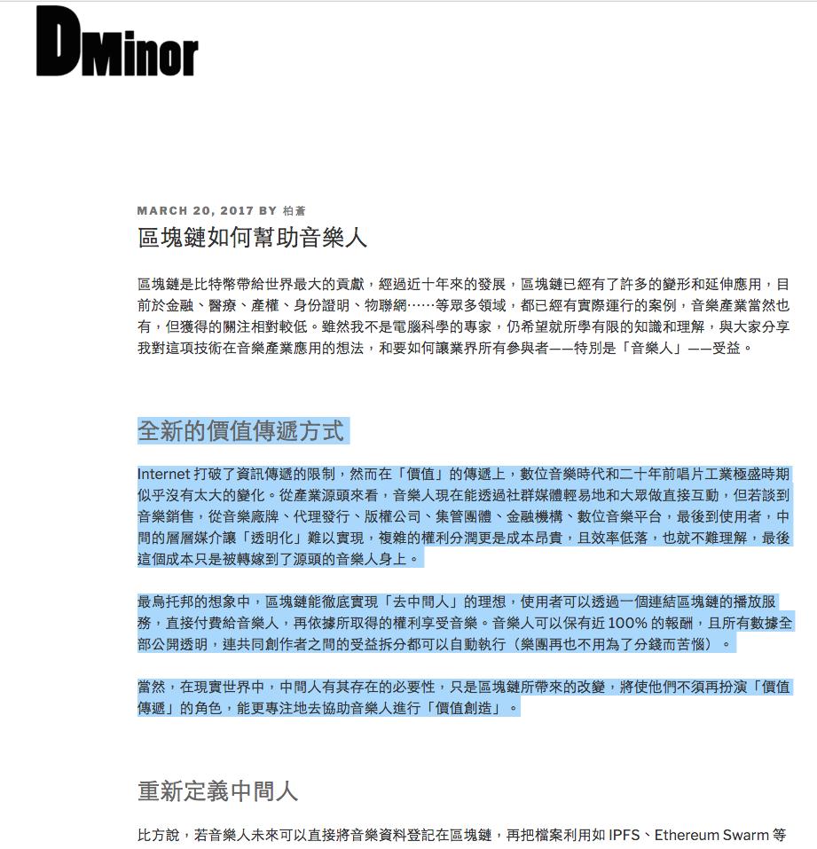 吳柏蒼發佈於個人部落格上的「區塊鏈如何幫助音樂人」一文,部分內文遭到挪用。