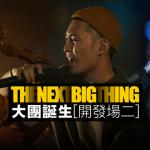 見證大「圖」:2018 The Next Big Thing 大團誕生 開發場 2