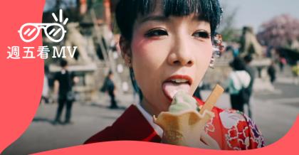 20180426_週五看MV