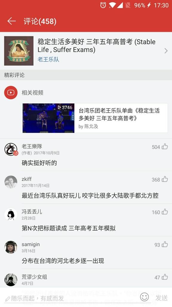 中國網民對老王樂隊的點評