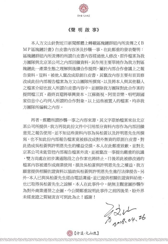 4/26 方文山 Facebook 粉絲專頁針對「白皮書抄襲」一事給予正面回應