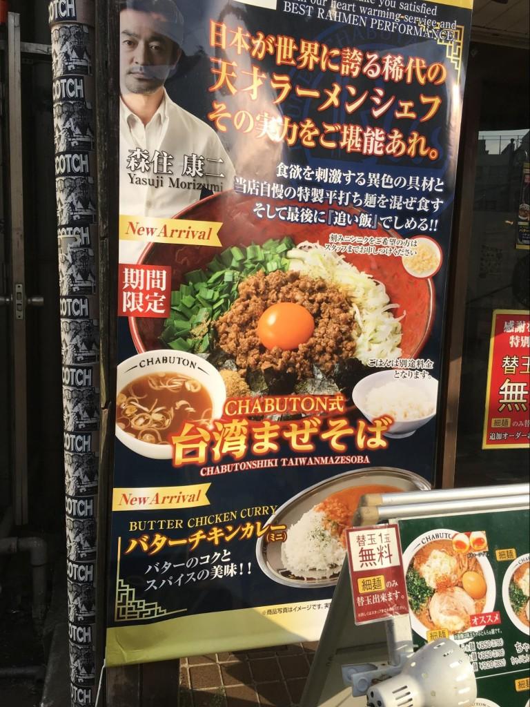 期間限定的台灣口味肉燥麵,好像是非常浮誇的介紹。