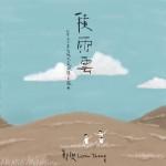 鄭興與Hello Nico李詠恩合作 政大金旋主題曲〈積雨雲〉週五曝光