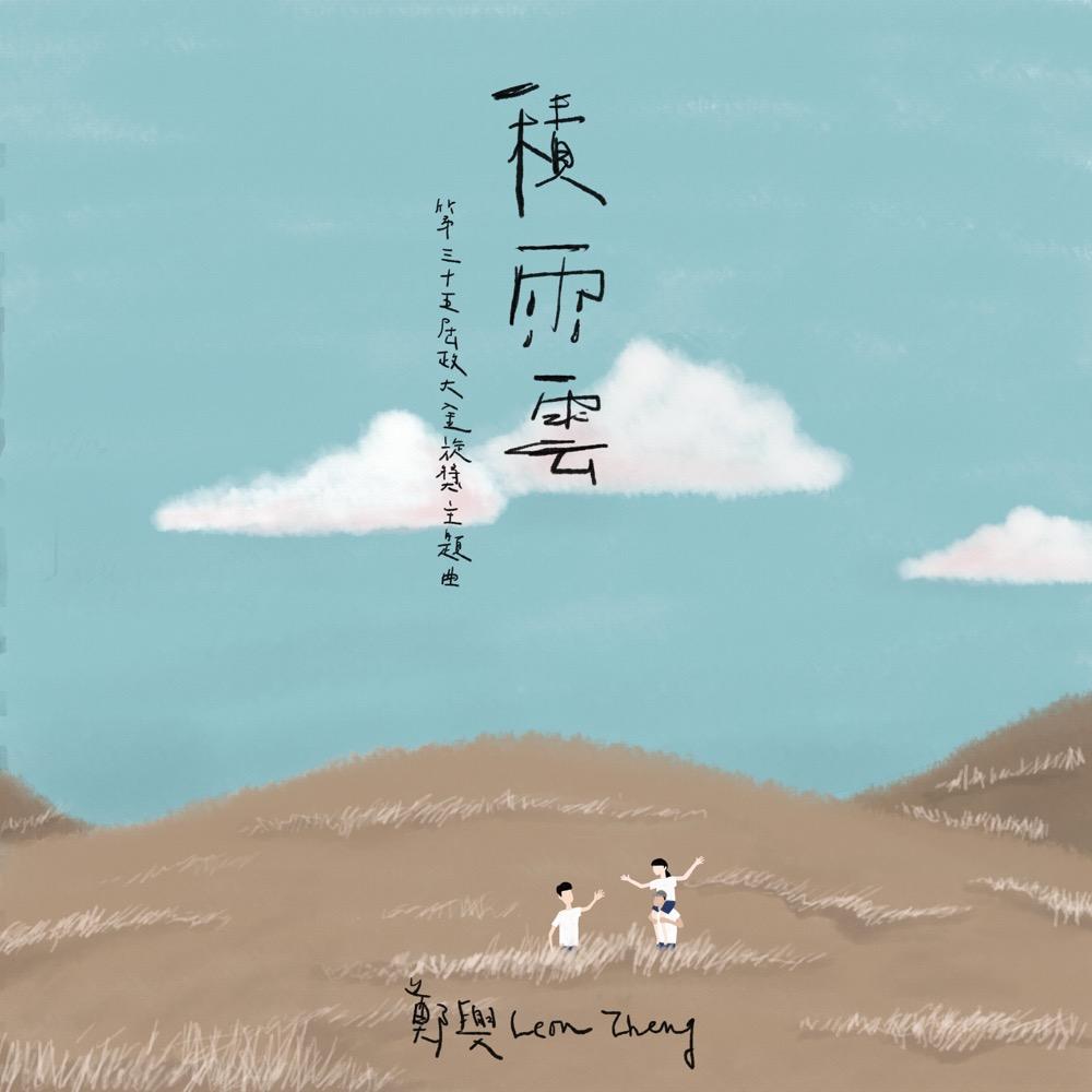 【圖4】單曲封面_積雨雲(第三十五屆政大金旋獎主題曲)
