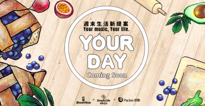 圖13_YourDay Coming Soon