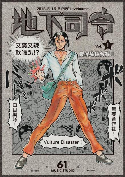 地下司令Vol.1✮ 白目樂隊/無妄合作社/Vulture Disaster