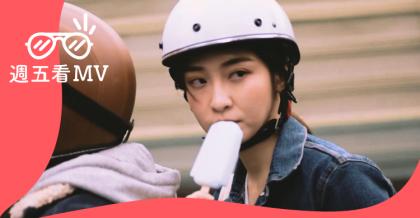 20180504_週五看MV