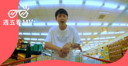 20180517_週五看MV