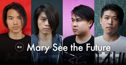 20180531 專訪 Mary See the Future(加中文)