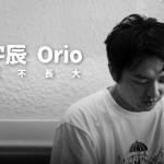 【專訪】男孩不長大:鄭宇辰 ORio