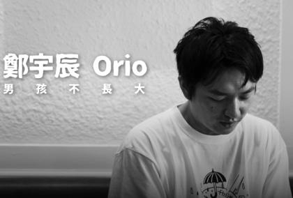 鄭宇辰 Empty ORio