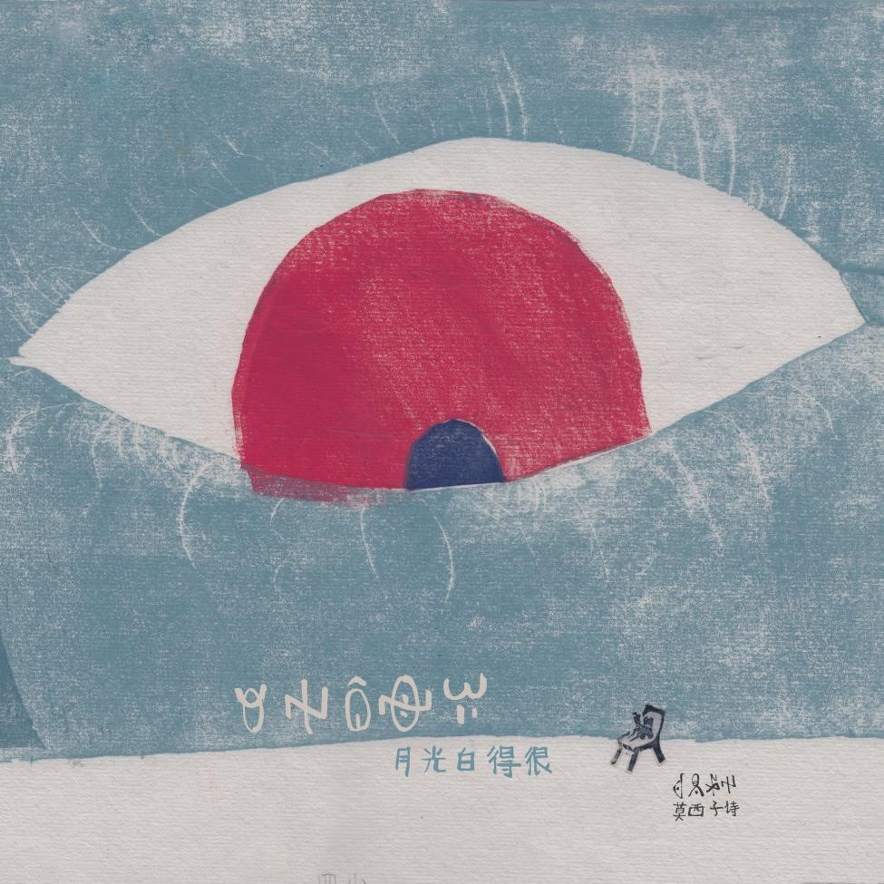 〈月光白得很〉專輯封面。