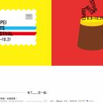 翻轉日常嘉年華 2018臺北藝術節聽覺亮點