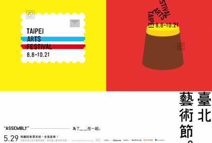 2018臺北藝術節聽覺亮點(1)