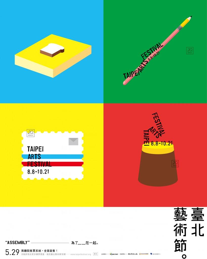 今年臺北藝術節主視覺的重點在於「翻轉」,對日常生活中物件進行各種大小反轉,也是在「多元」主題外的另一道精神