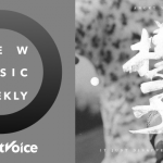 【StreetVoice新歌週報】</br> June vol.3