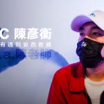 【專訪】如果我有遇到安西教練:PNC 陳彥衡