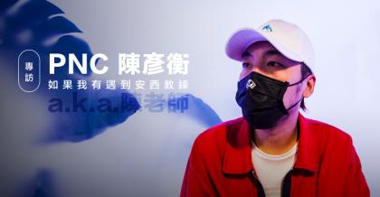 20180622 專訪 PNC 陳彥衡_壓標_02
