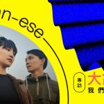 【Taiwanese Waves】台灣味之 味篇——大象體操