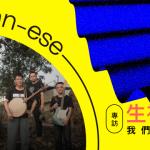【Taiwanese Waves】台灣味之 香篇——生祥樂隊