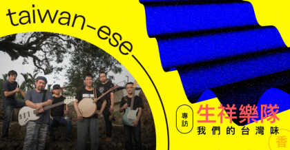 20180627 BLOW_專訪 Taiwanese Waves_生祥樂隊