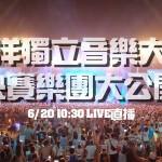 2018 海祭公布決賽入圍名單:五五身、美秀集團、夕陽武士紛紛上榜
