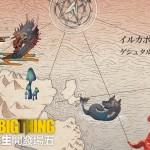 新進日系組合大集結 大團誕生【開發場五】