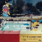 網羅四組準金曲最佳樂團 今年暑假的第一場音樂派對「Little Summer小暑」