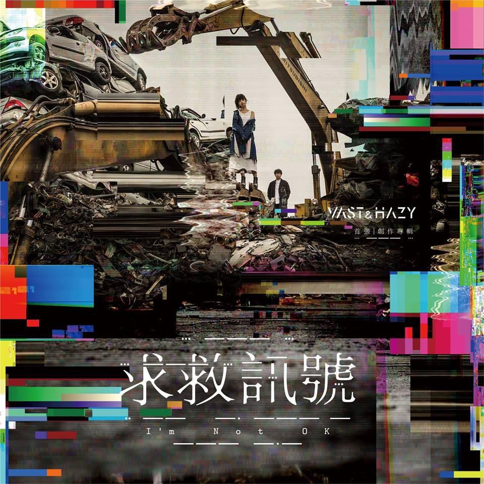 《求救訊號》專輯視覺由設計師郭保伸Edi Kuo操刀,將摩斯電碼符號結合雜訊效果,透過無聲畫面發出SOS訊號。