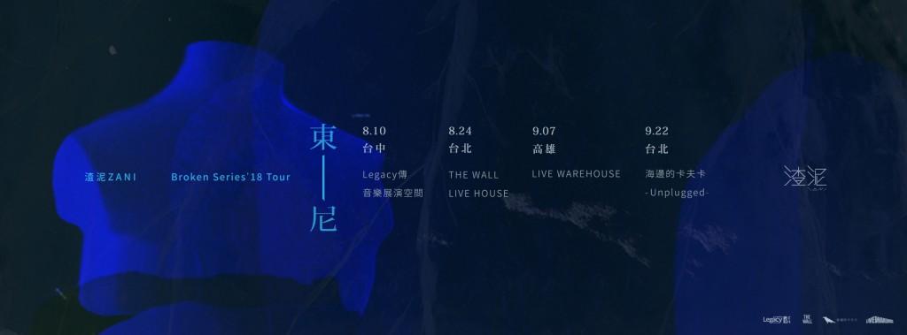 巡演橫式banner