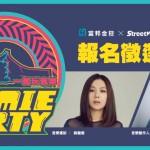 蔡健雅、蕭賀碩擔任導師 一年一度Homie Party即日起開始報名