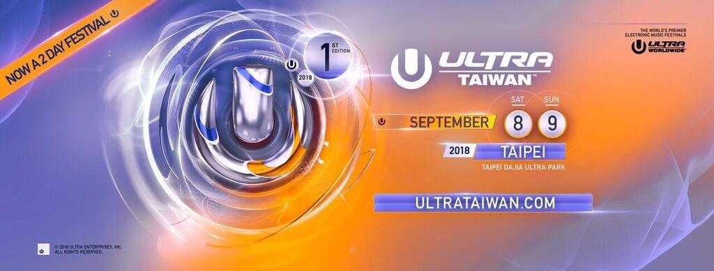 新聞圖片:RTU正式升級ULTRA TAIWAN 2018,9/8、9/9將為台灣樂迷帶來世界第一的電音盛會!