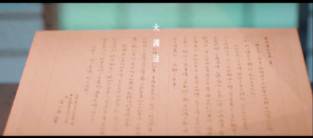 遺書透露收件人為「薰」,寫信人為「潘正源」。