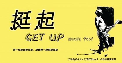 挺起音樂祭