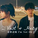 【專訪】為故障的人找出口:Vast & Hazy